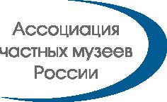 Ассоциация частных музеев России